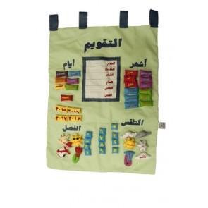 My Arabic Calendar