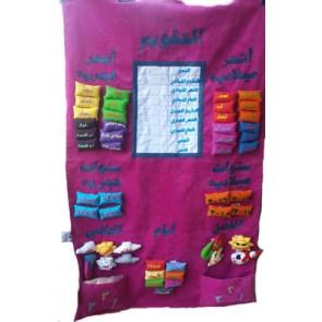 My Arabic Dual Calendar